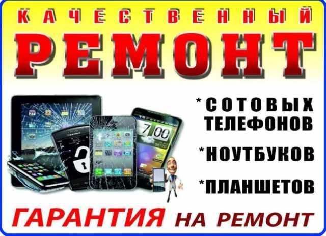 Предложение: Ремонт телефонов