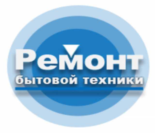 Предложение: Ремонт бытовой техники в Брянске