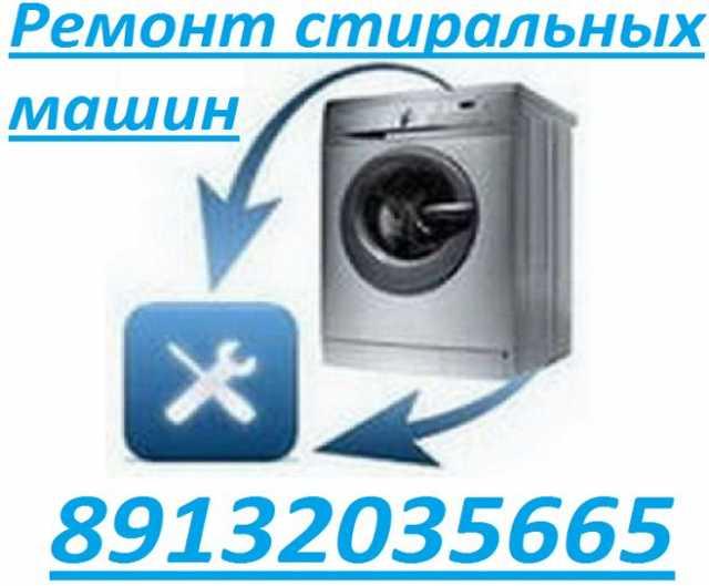 Предложение: Ремонт стиральных машин, подключение