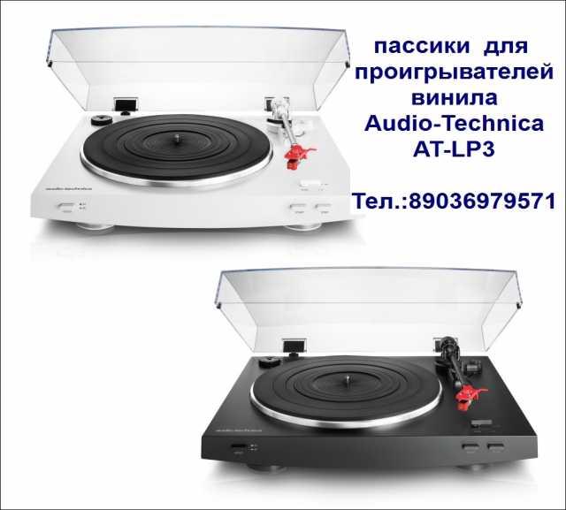 Продам пассик на вертушку Audio-Technica AT-LP3