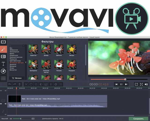 Продам Видеоредактор Movavi для MacOS