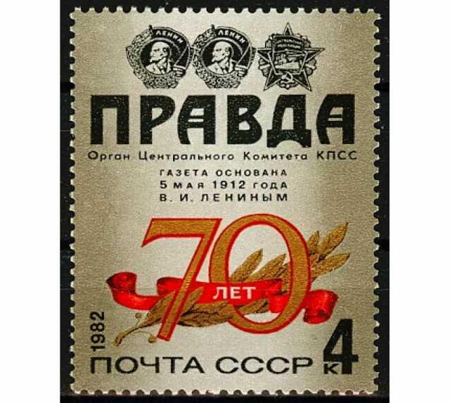 Продам: Марка СССР 1982г