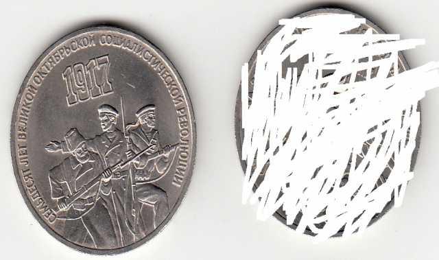 """Продам 3 рубля СССР 1987 """"70 лет ВОСР"""""""