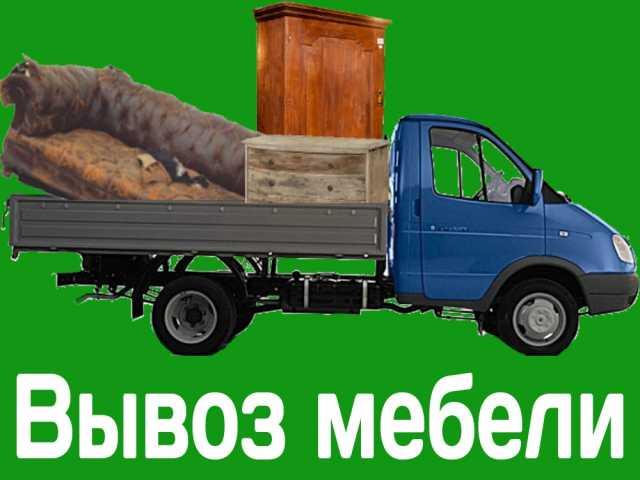 Предложение: Заказать Вывоз Мусора Хлама Веток