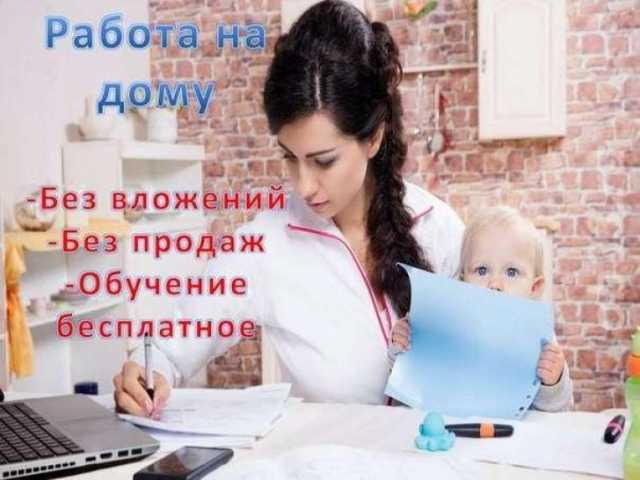 Вакансия: подработка на дому для мам в декрете