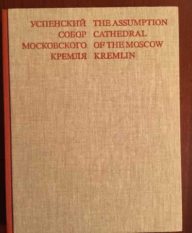 Продам книга Успенский собор Московского Кремля