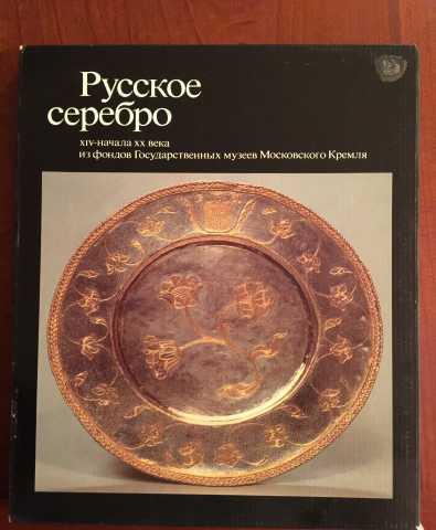 Продам Русское серебро XIV- начала ХХ века из ф