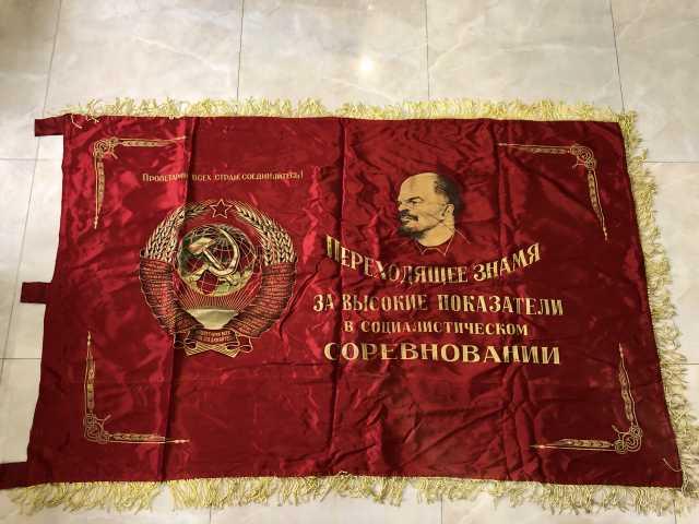 Продам Флаг времён СССР