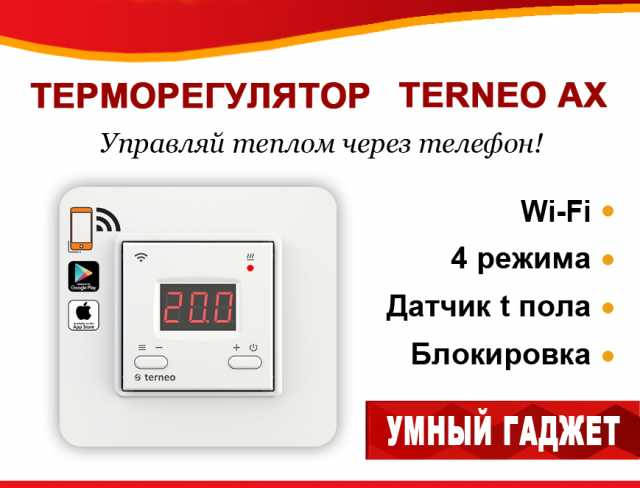Продам Терморегулятор