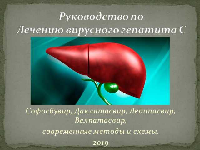 Продам Гепатит С, руководство