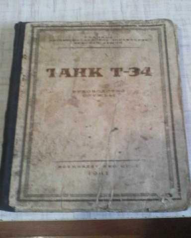Продам Книга руководство службы Танк Т-34 1941