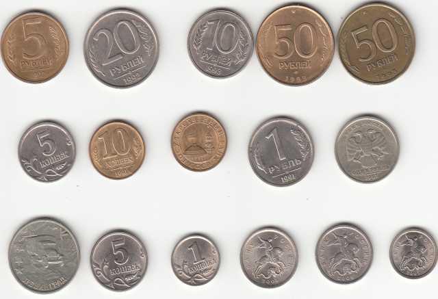 Продам копейки, рубли 1990-е, 2000-е годы