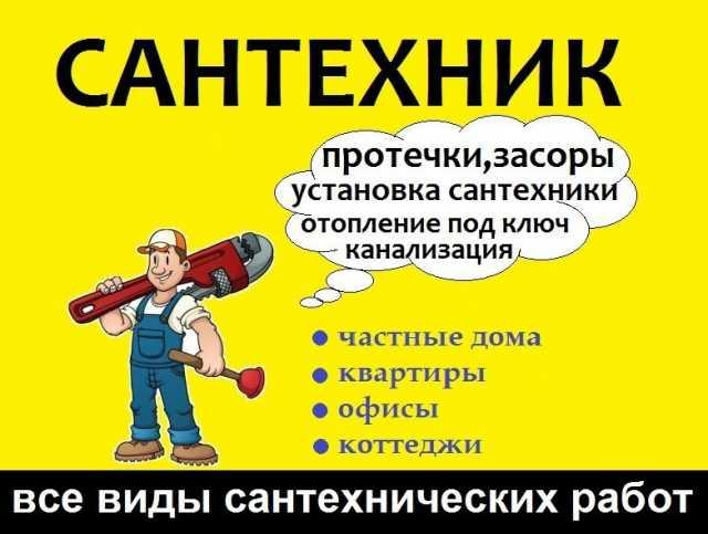 Предложение: Сантехник и устранение засоров 24/7