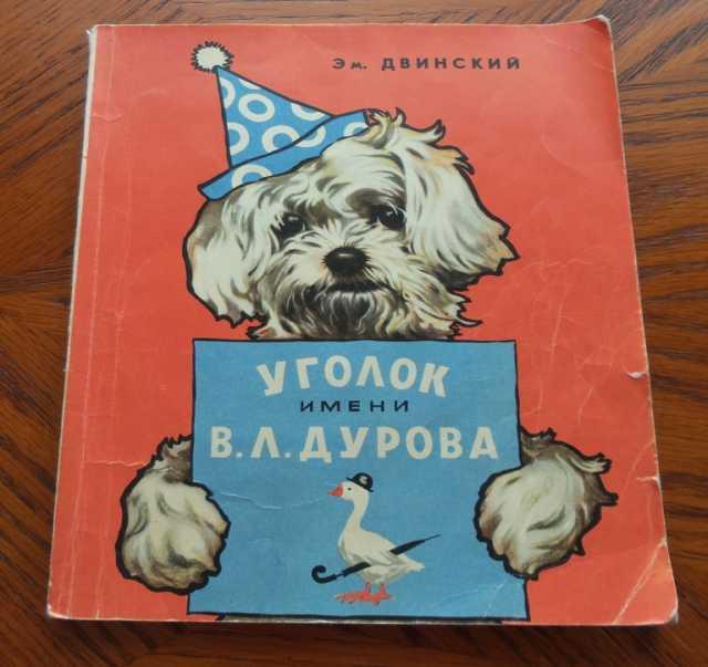Продам Книга Уголок имени В.Л. Дурова