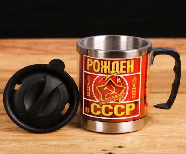 Продам Термокружки для рожденных в СССР