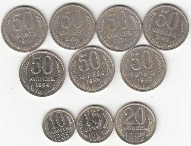 Продам 10,15,20,50 копеек СССР