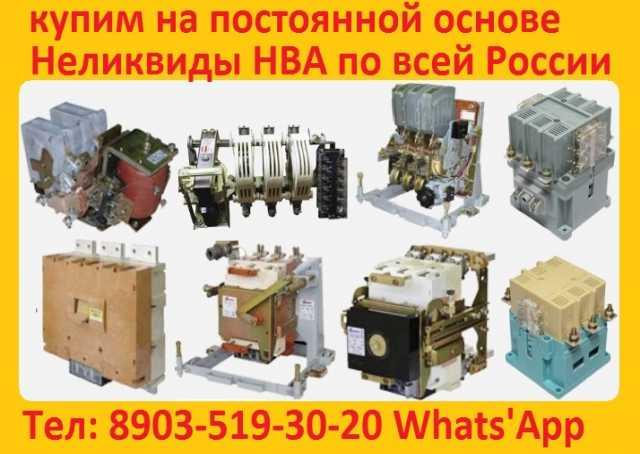 Куплю: Куплю Магнитные пускатели ПМА-2100, ПМА