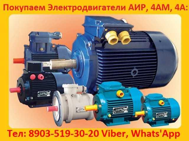Куплю: Купим общепромышленные Электродвигатели