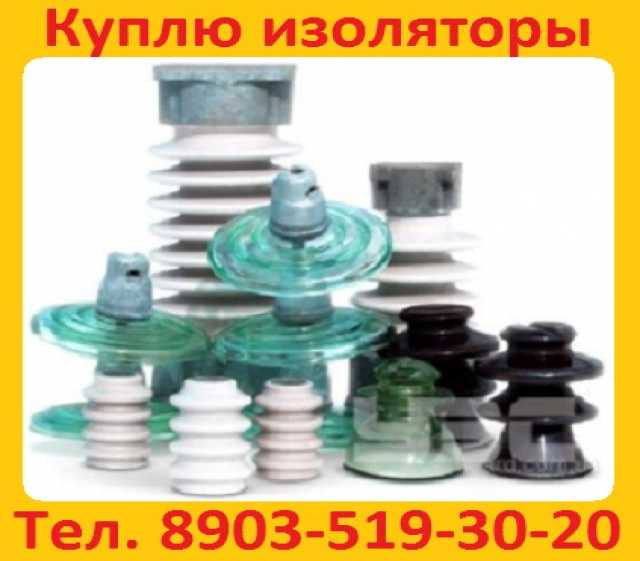 Куплю Закупает стеклянные изоляторы ПС70Е, ПСД