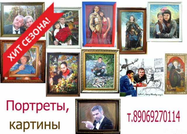 Продам ПОРТРЕТ ПО ФОТО, КАРТИНЫ, МАТРЁШКИ и т.д