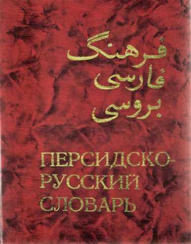 Продам Персидско-русский словарь