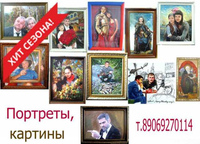 Продам: КАРТИНЫ, ПОРТРЕТЫ ПО ФОТО, ШАРЖИ, ПОСТЕР