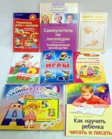 Продам Игры и задания для чудо-воспитания