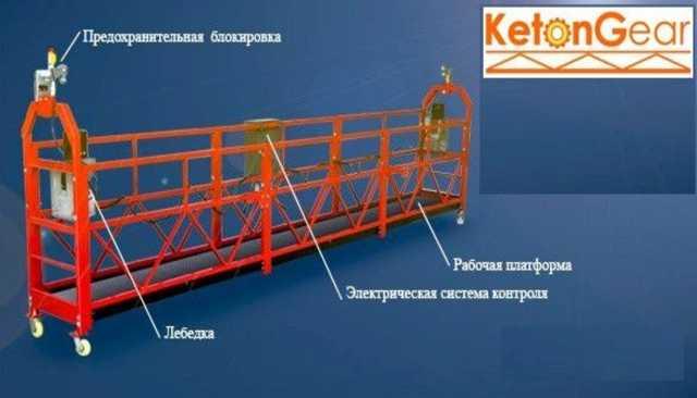 Продам: Фасадный подъемник (люлька) Кетонг (Keto