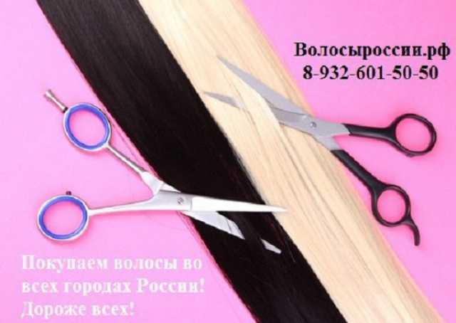 Предложение: Дорого купим волосы в Барнауле!!!