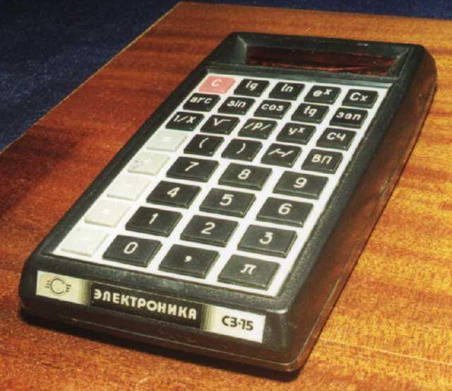 Куплю калькулятор СССР марка С3-15