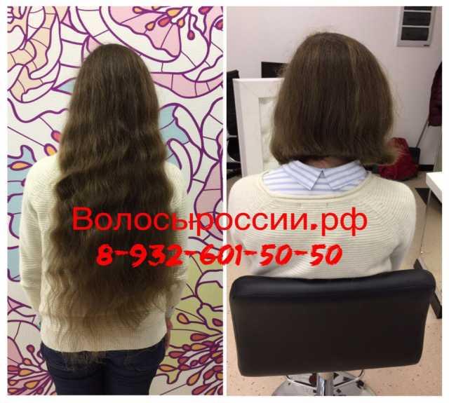 Предложение: Дорого купим волосы в Воронеже!