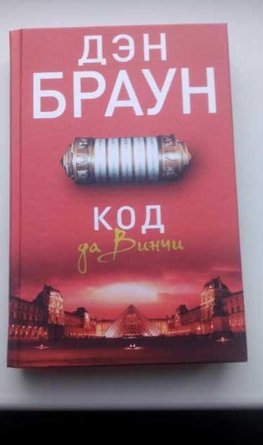 Продам: Роман Дэна Брауна, Код да Винчи