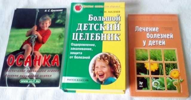 Продам Воспитание здорового ребенка