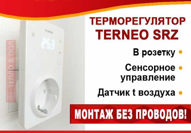 Продам Терморегулятор - монтаж без проводов