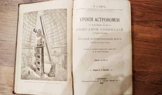 """Продам Книга """"Уроки астрономии"""" 1902 года"""