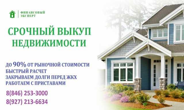Предложение: Срочный выкуп квартир. До 90% от рынка