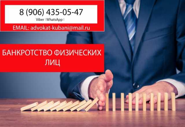 Предложение: Банкротство физических лиц Краснодар