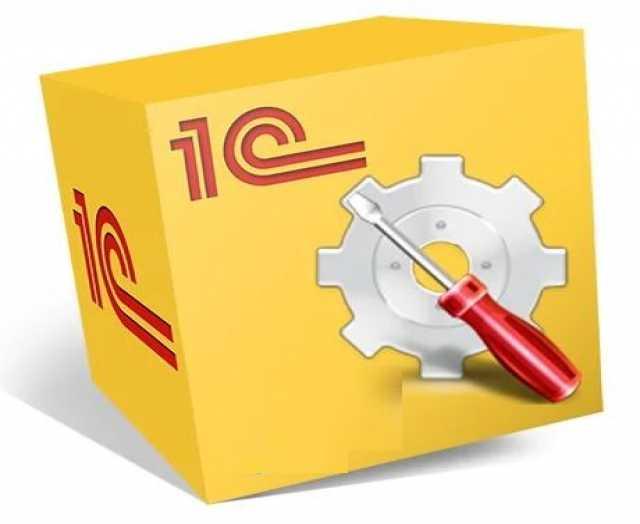 Предложение: 1C: техническая помощь, консультирование