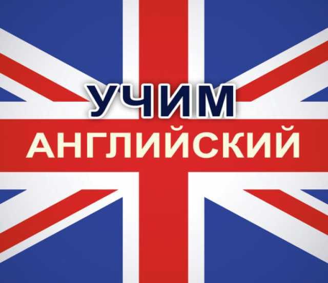 Предложение: Изучение английского языка