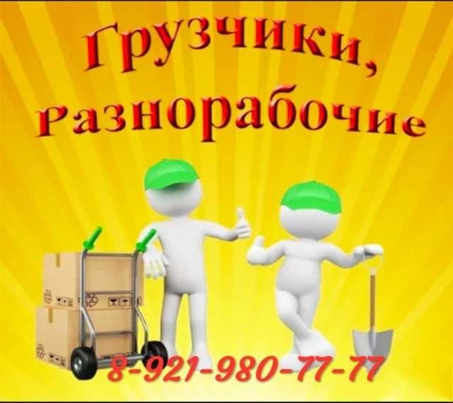Предложение: Опытные грузчики, переезды, разнорабочие