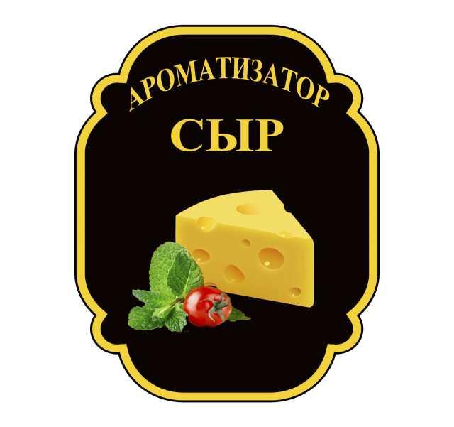 Продам Ароматизатор сыр