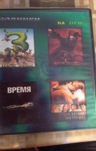 Продам Фильмы ДВД