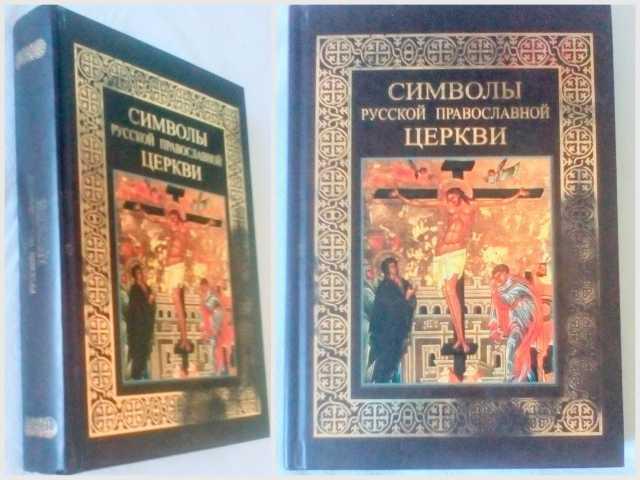 Продам Символы Русской православной церкви