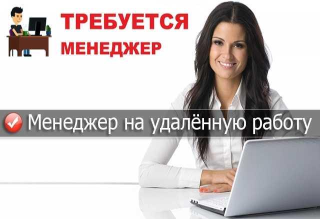 Вакансия: Менеджер в интернет - магазин