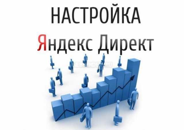 Предложение: Настройка Яндекс Директ