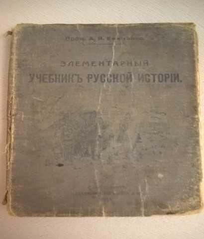 Продам Антикварная книга 1912 год