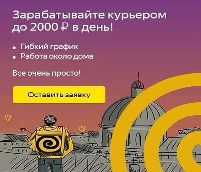 Вакансия: Пеший курьер в Краснодаре
