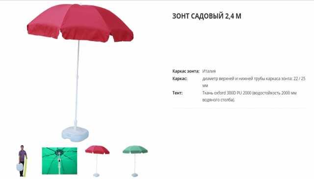 Продам Зонты для отдыха дома и на природе