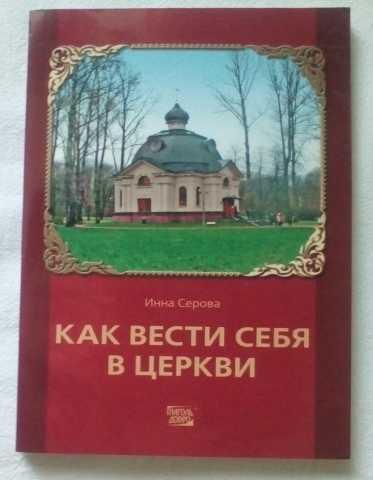Продам Как вести себя в церкви - Серова