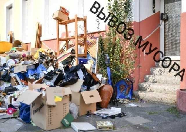 Предложение: Вывоз мусора, грузчики с транспортом